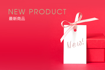 New Product 最新商品